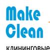 http://makeclean.com.ua