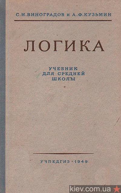 logika-vinograd1954.jpg