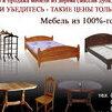 www.meblizdereva.com.ua