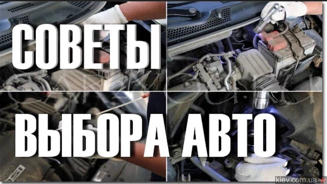 Как правильно подобрать б/у авто. Рекомендую посмотреть всем кто желает приобрести поддержанный автомобиль!!!